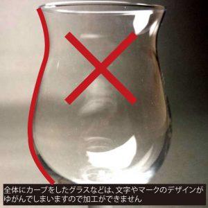 ブラスト工房 サンドブラスト ガラス彫刻