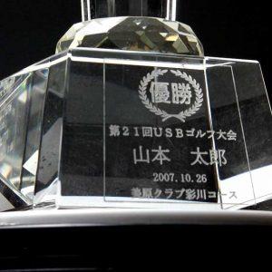 ガラス トロフィー 名入れ 彫刻