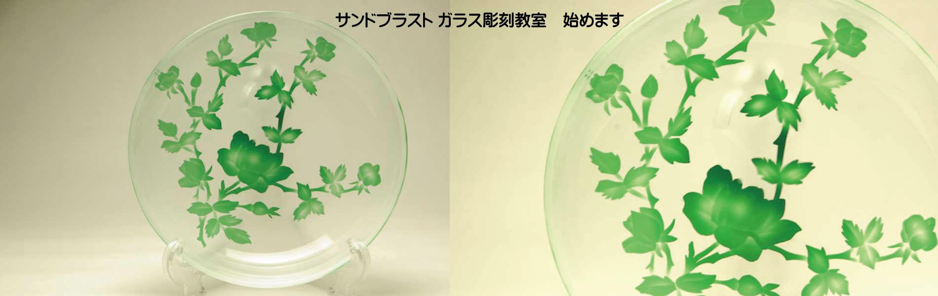 ブラスト工房 サンドブラスト・ガラス彫刻専門