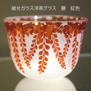 彩の国ビジネスアリーナ 被せガラス冷茶 藤