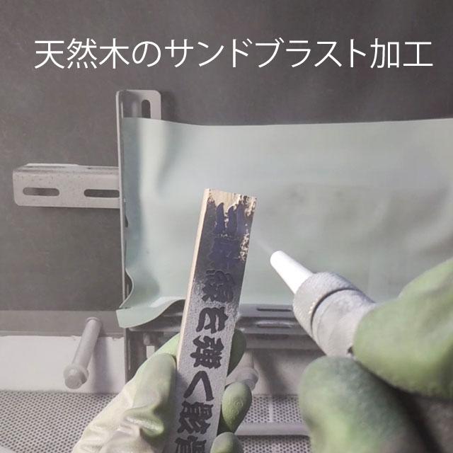 ヒノキのサンドブラス加工