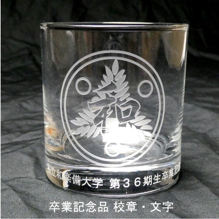 卒業記念 ロックグラス ブラスト工房