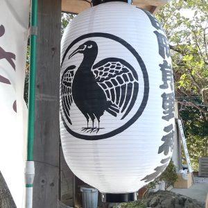 師岡 熊野神社