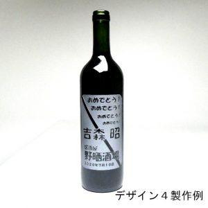 販促ツール ボトル彫刻
