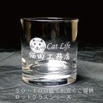 グラス名入れ ロットグラス