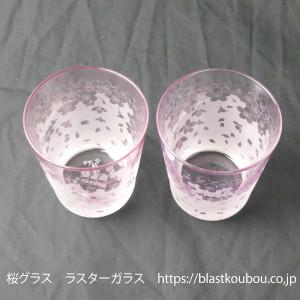 桜グラス ラスターガラス