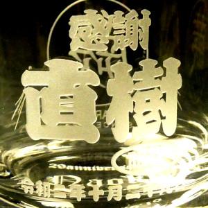 地名を彫刻 ローカルエイド ガラス彫刻