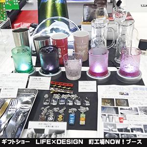 東京ギフトショー LIFE×DESIGN