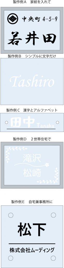 表札製作例